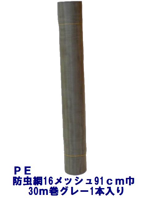 PE防虫網16メッシュ910mm巾30mグレー1本入り