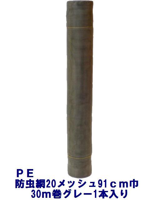 PE防虫網20メッシュ910mm巾30mグレー1本入り