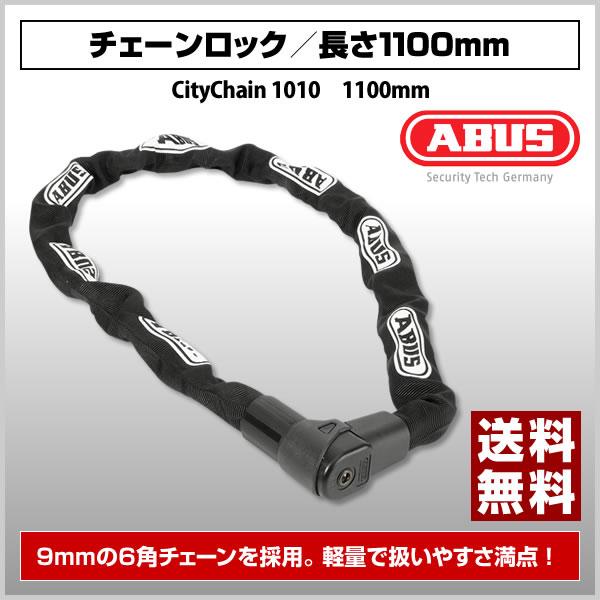 City Chain 1010 1100mm