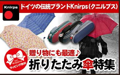 knirpsの折りたたみ傘特集特集