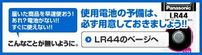 LR44個
