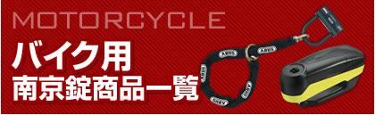 バイク用南京錠の商品一覧へ