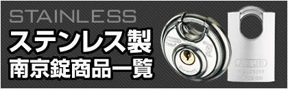 ステンレス製南京錠の商品一覧へ