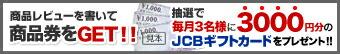 防犯・防災グッズ通販所 レビューを書いて商品券をGET!