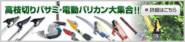 『高枝切りバサミ・電動バリカン・高枝切り用ノコギリ』製品のラインナップ