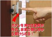 ボタンを押せば金具が外れ、非常の時に中から開けられます。