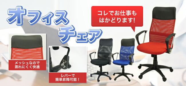 オフィスを快適に!ハイバックメッシュオフィスチェアです!