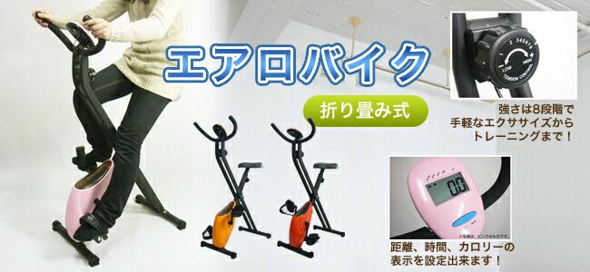 折畳み式マグネットエアロバイク!