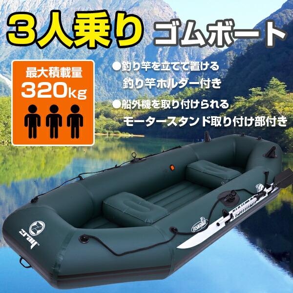 3人乗りゴムボート 海・アウトドアで大活躍 PM010236
