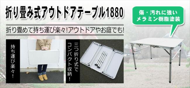 折り畳み式アウトドアテーブル 幅80センチ PC1880