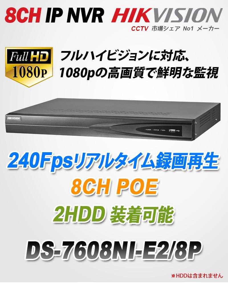 hikvision ds 7608ni e2 8p manual