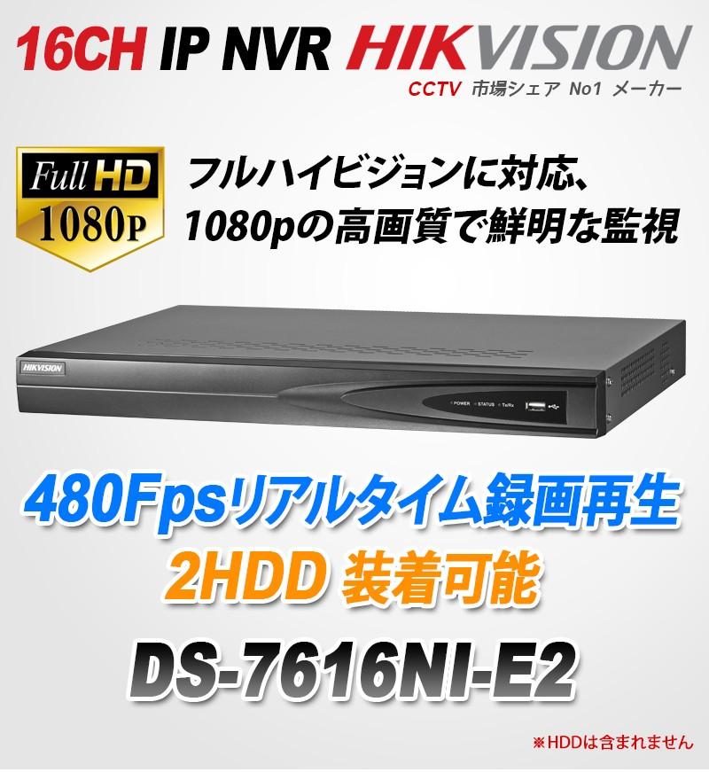DS-7604NI-E2