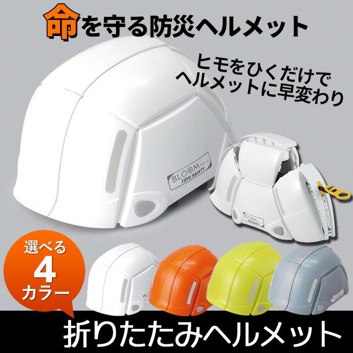 折りたたみヘルメット
