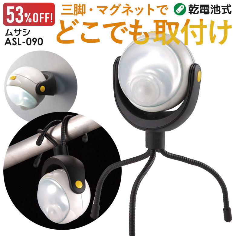 LEDどこでもセンサーライト(ASL-090)