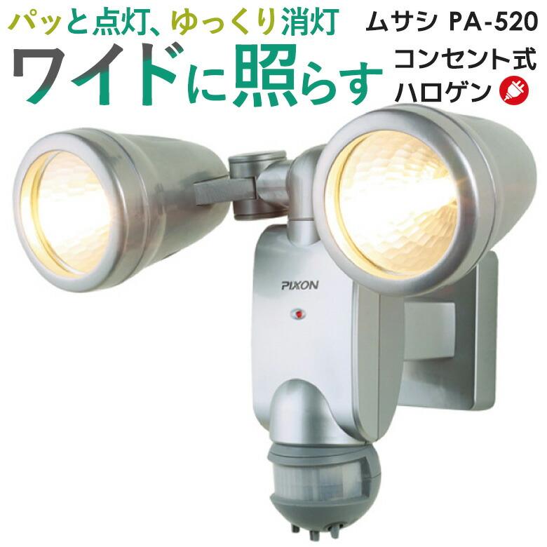 センサーライト180°ハロゲン100W×2(PA-520)