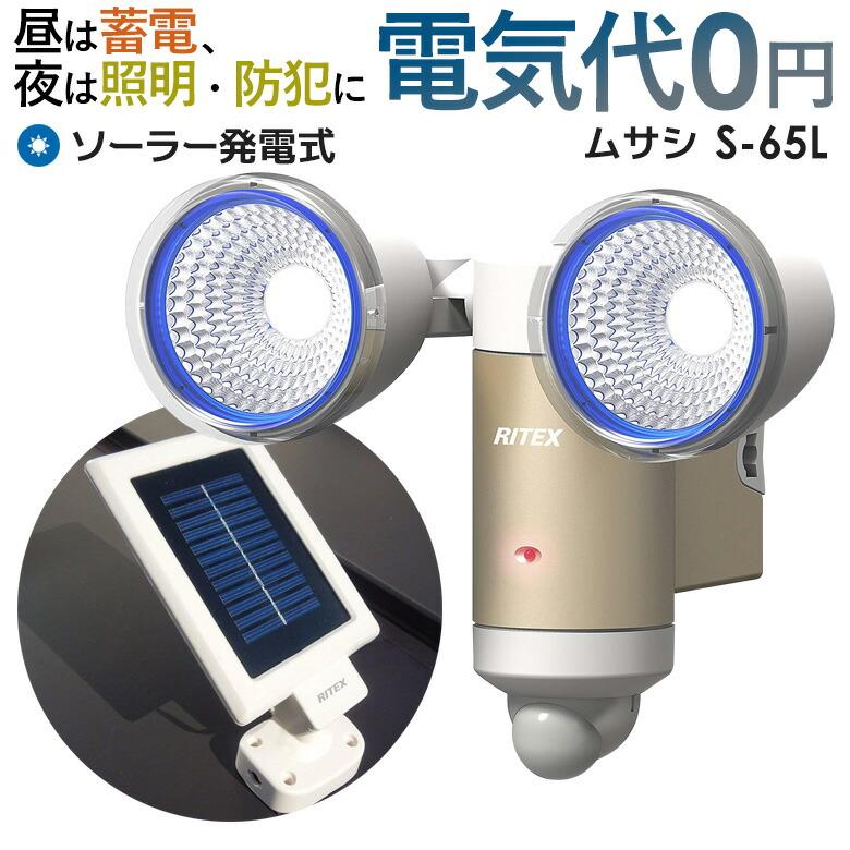 3W×2LED ソーラーセンサーライト(S-65L)
