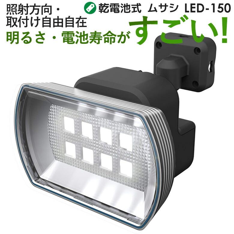 4.5Wワイド フリーアーム式LED乾電池センサーライト (LED-150)