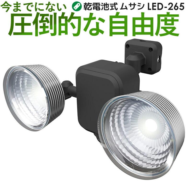 3.5W×2灯 フリーアーム式LED乾電池センサーライト(LED-265)