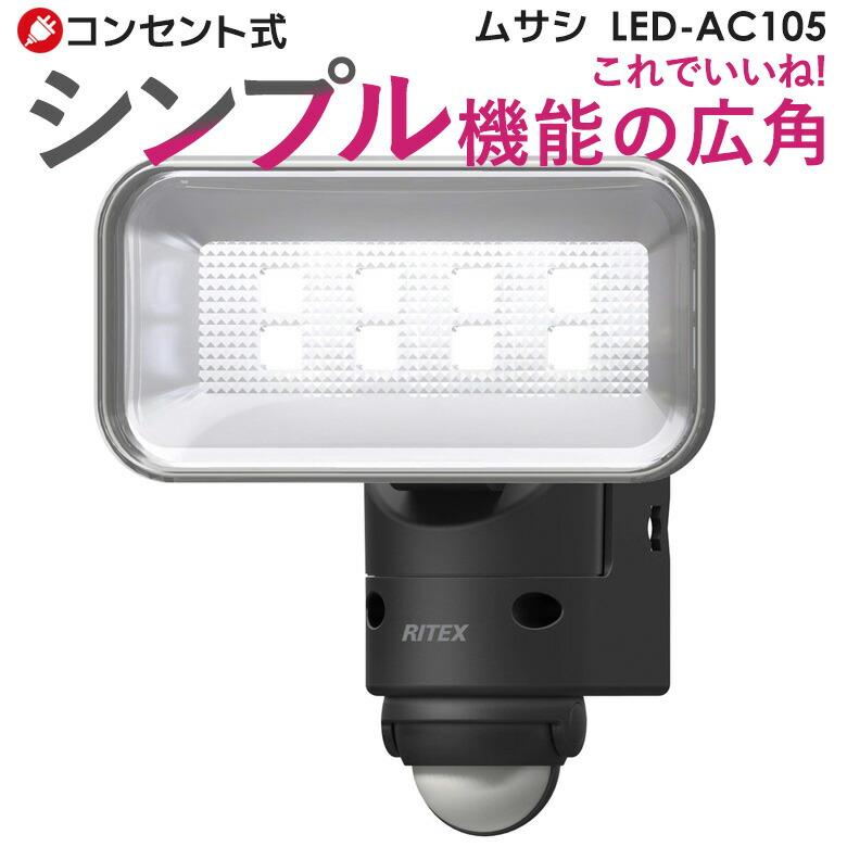 5Wワイド LEDセンサーライト(LED-AC105)