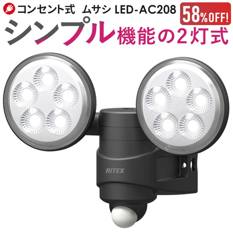4.5W×2灯 LEDセンサーライト(LED-AC208)