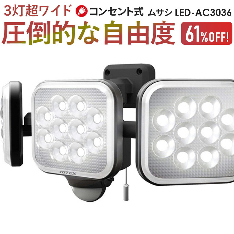 12W×3灯 フリーアーム式LEDセンサーライト(LED-AC3036)