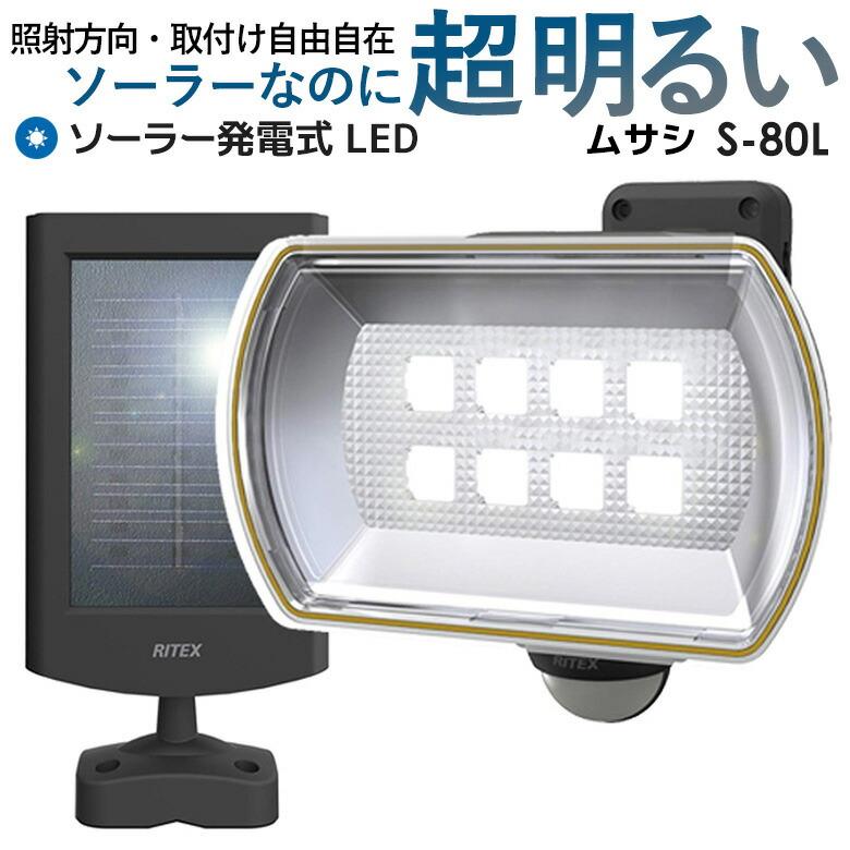 8Wワイド フリーアーム式LEDソーラーセンサーライト(S-80L)