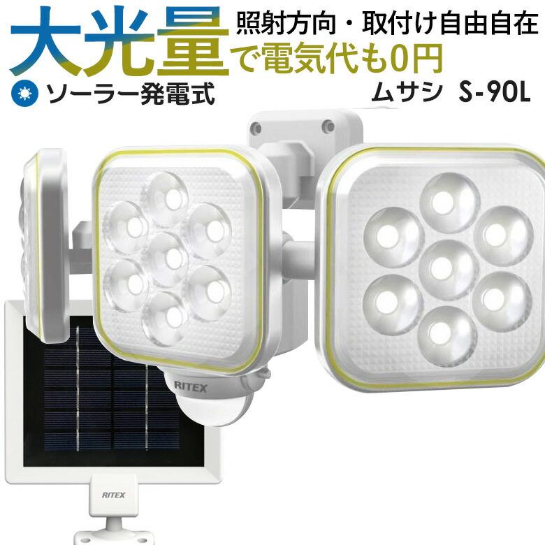 5W×3灯 フリーアーム式LEDソーラーセンサーライト(S-90L)