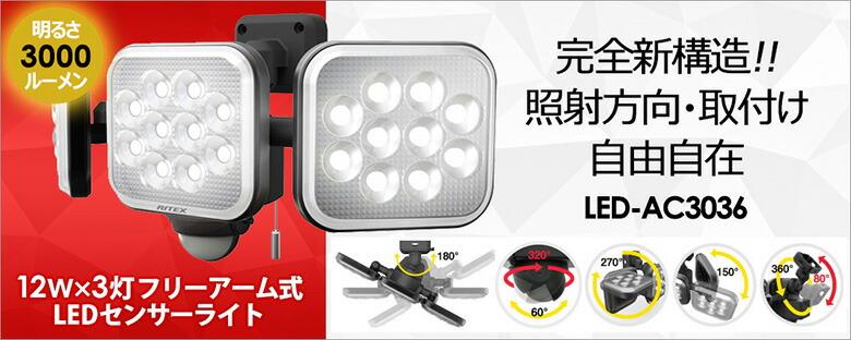 LED-AC3036