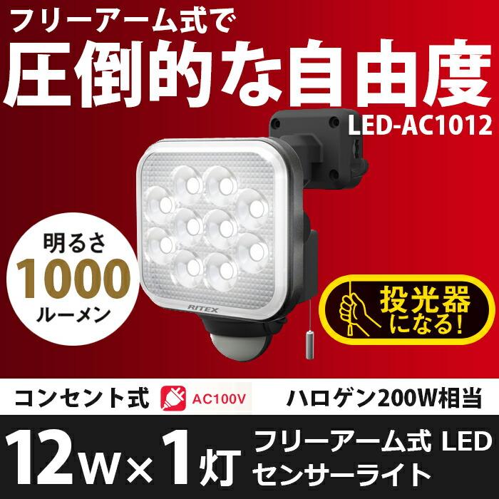 LED-AC1012