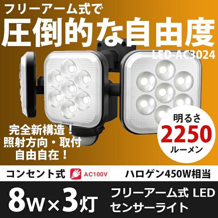 LED-AC3024