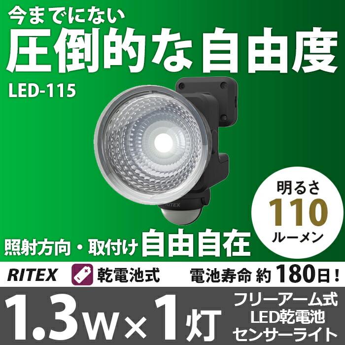 LED-115