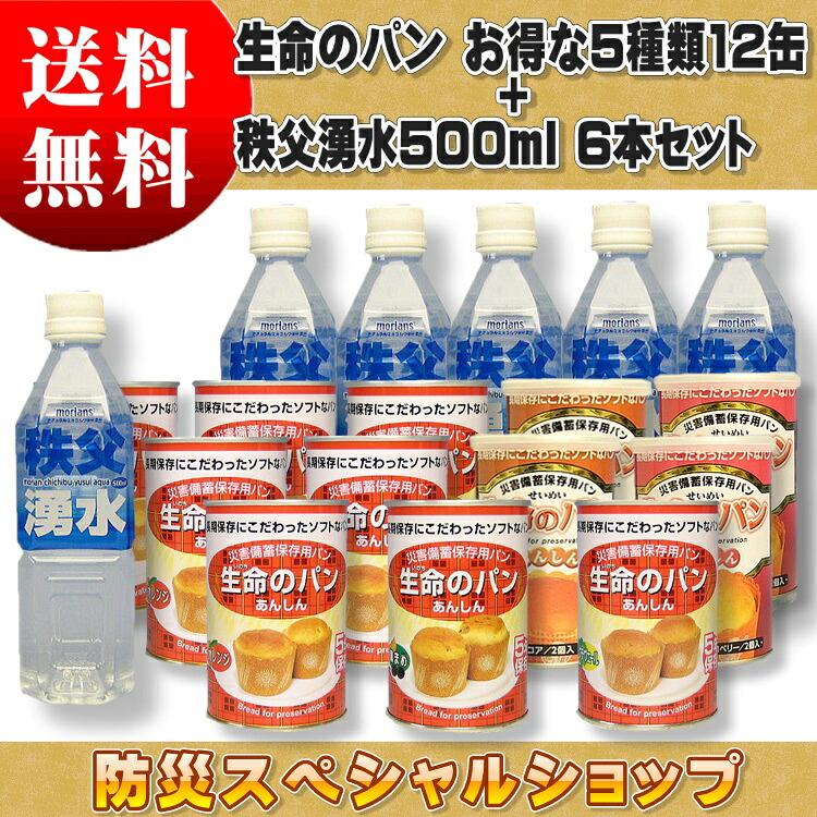 【送  料無料】生命のパン お得な5種類12缶+秩父湧水500ml6本セット