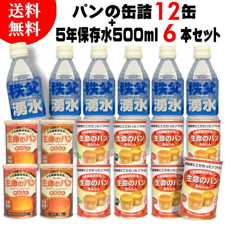 12缶 水6本セット