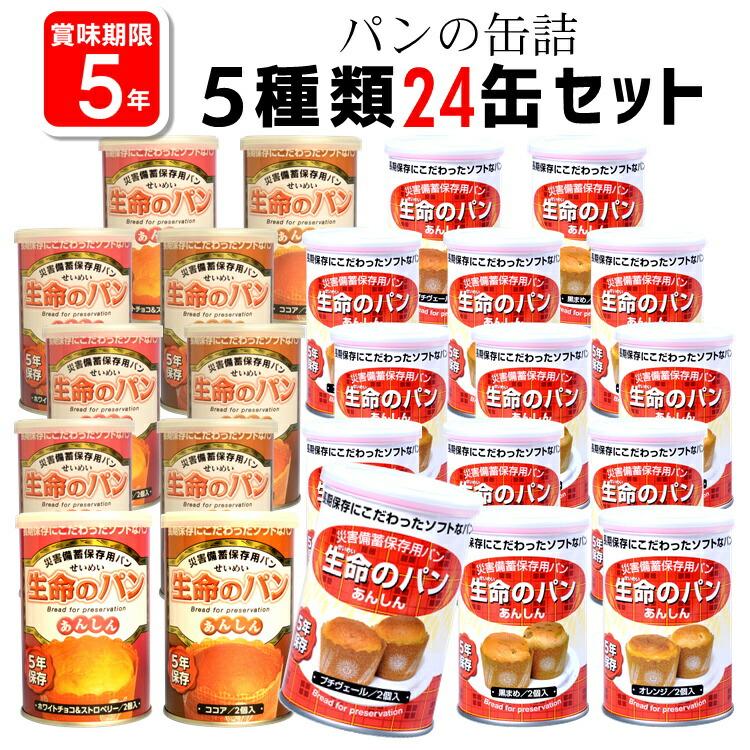 24缶セット