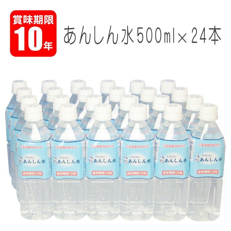 生命の水 あんし  ん 500ml×24本(保存期間10年)