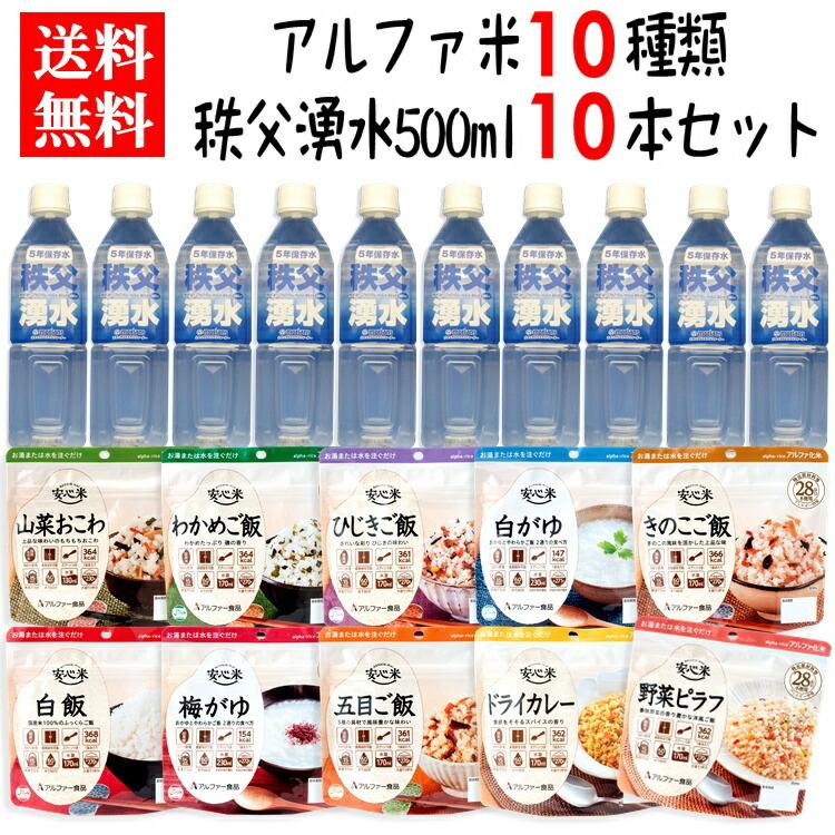 アルファ米10種類秩父湧水10本セット