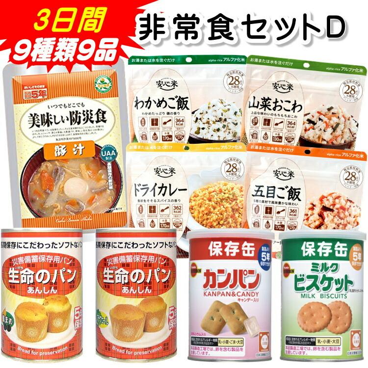 非常食セットD   3日間9種類9品