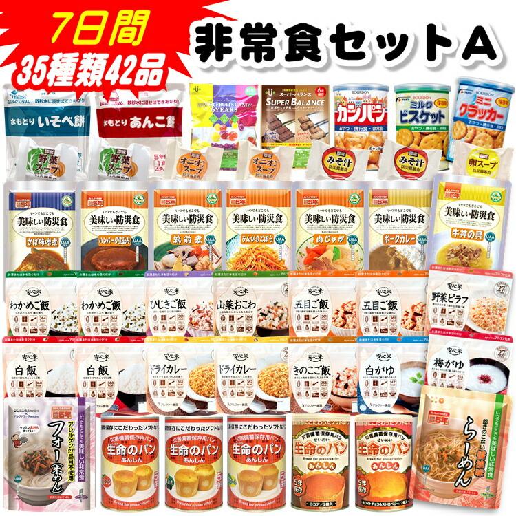 非常食セットA 7  日間38種類42品