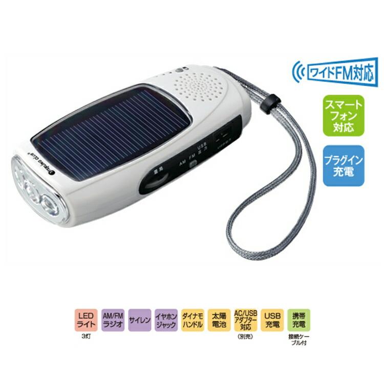 ソーラーダイナモラジオライト 7100