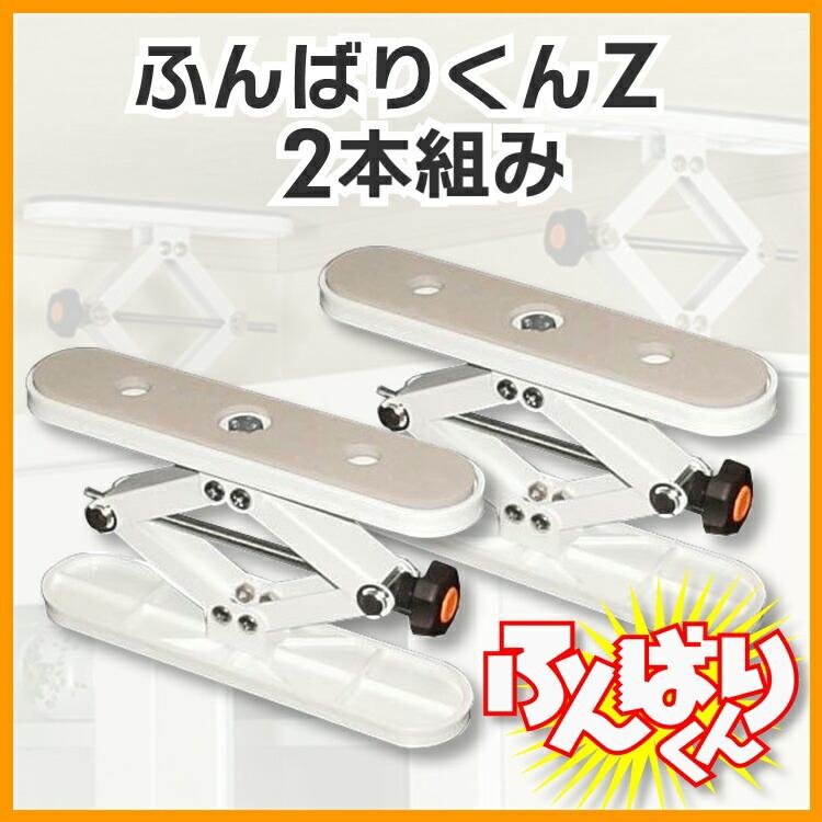 ふんばりくんZ10〜20cm対応(2本組み)