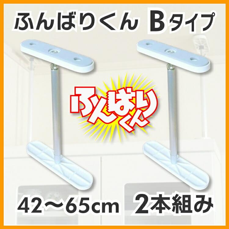 家具転倒防止 ふんばりく  んBタイプ 42cm〜65cm(2本組み)