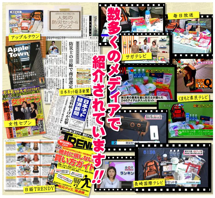 テレビ・雑誌ほか、多数マスコミで紹介