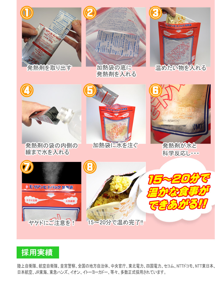 モーリアンヒートパック 発熱剤のご使用方法