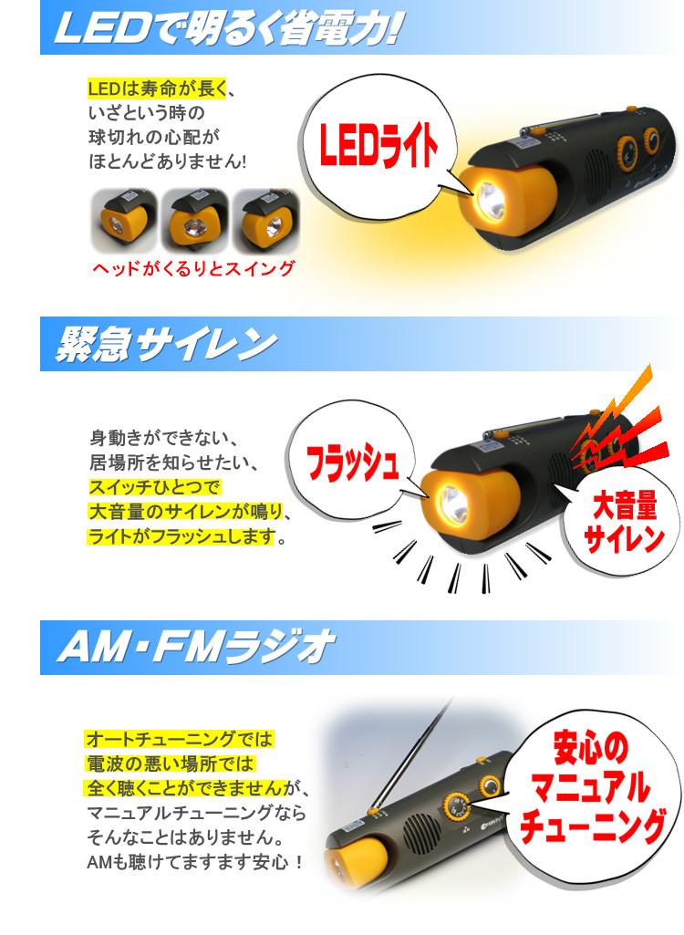 LEDライト、サイレン、AM・FMラジオ