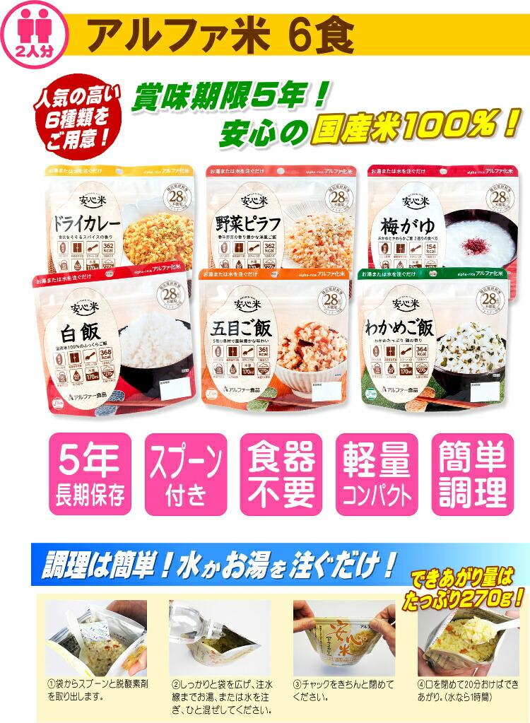 アルファー食品のアルファ米6食