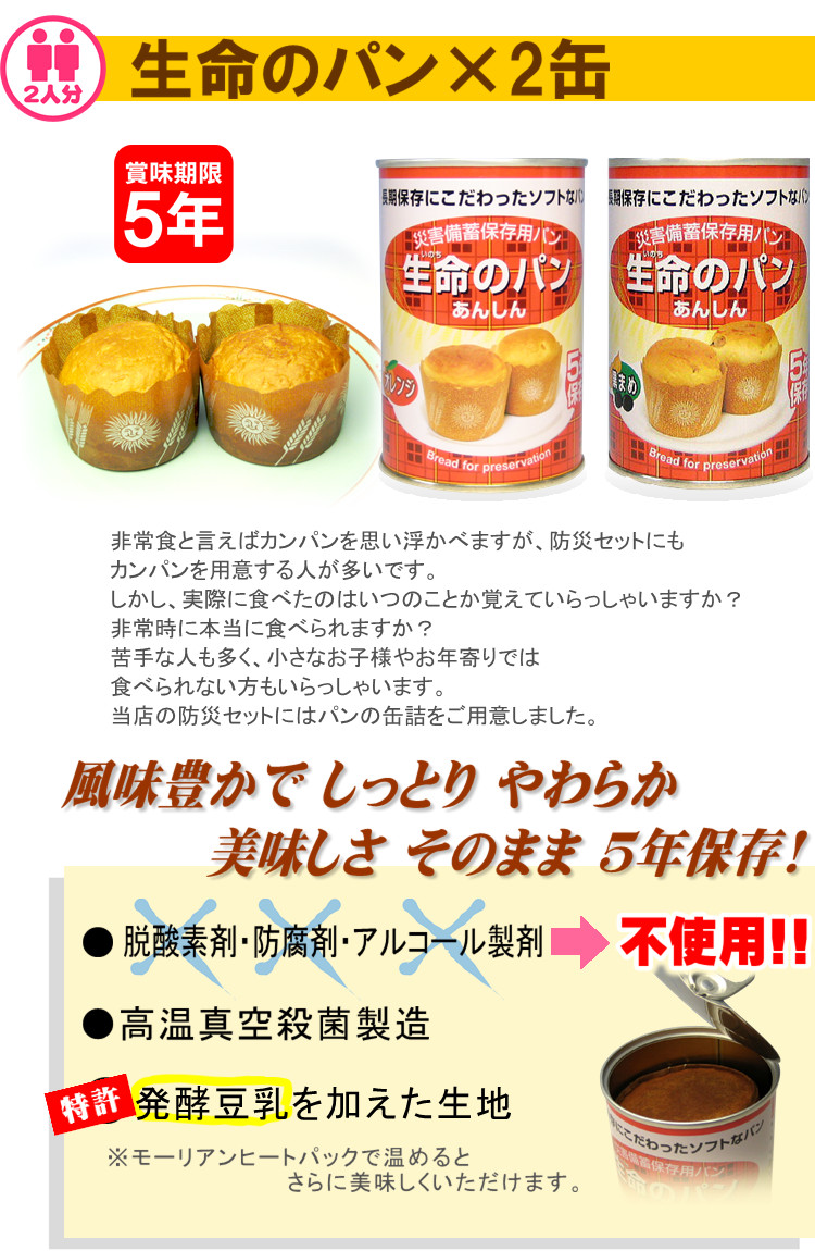 生命のパン パンの缶詰