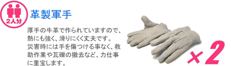 革軍手、皮手袋