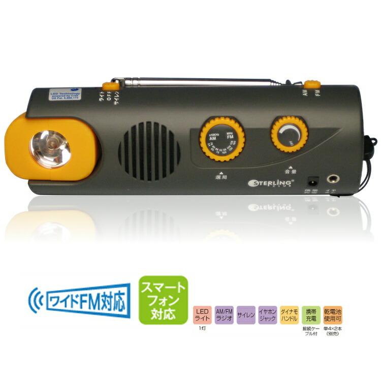 ダイナモスイング  ライトラジオ