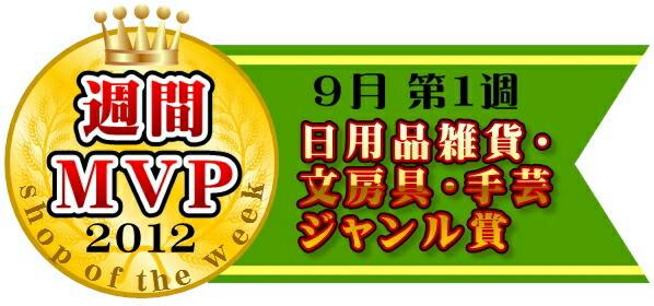 週間MVP2012年9月第1週