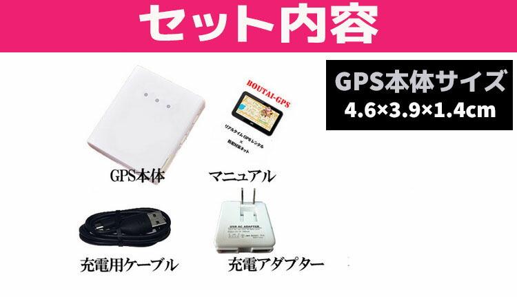 GPSセット内容